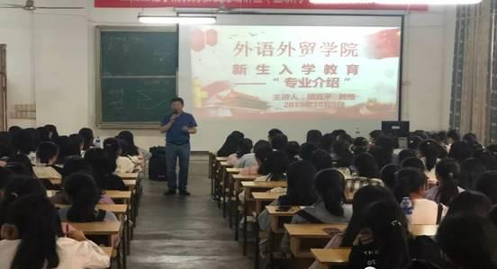 入学教育讲座